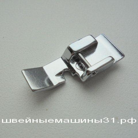 Лапка для молний односторонняя    цена 300 руб.