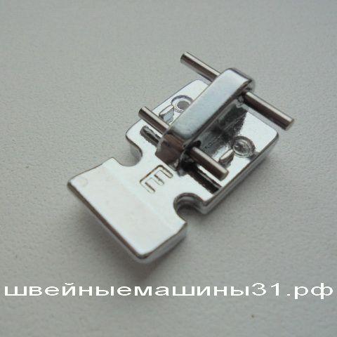 Лапка двусторонняя для молний для janome 18W, 1221, 75 серия и др.   цена 400 руб.
