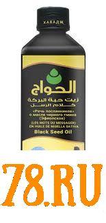 Масло королевское черного тмина (Египет)500мл