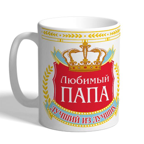 """Кружка """"Любимый папа"""""""