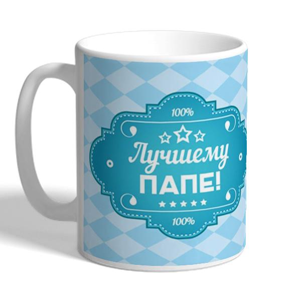 """Кружка """"Лучшему папе"""""""