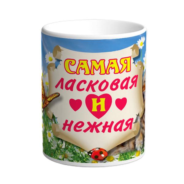"""Кружка """"Самая ласковая и нежная"""""""
