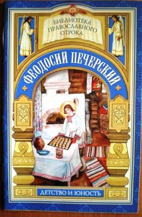 Феодосий Печерский. Детство и юность.