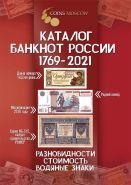 Каталог банкнот России 1769-2021 CoinsMoscow, 2-й выпуск (с ценами)