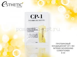 Пробник протеин. конд. для волос CP-1 BС Intense Nourishing Conditioner, 8мл*1 шт [ESTHETIC HOUSE] ОРИГИНАЛ