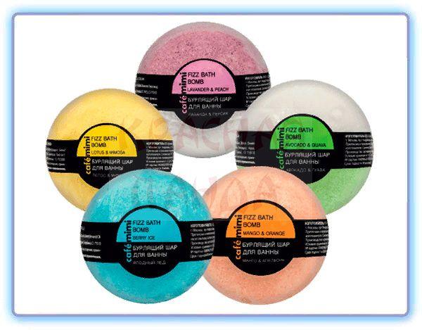 Бурлящий шар для ванны Cafe mimi (8 ароматов)