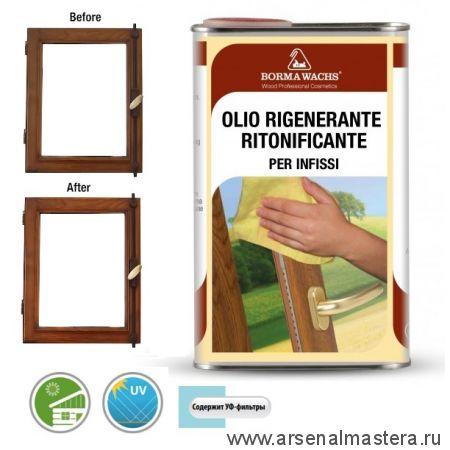 Восстанавливающее масло для оконных рам Borma Regenerating Oil For Window Frames 250 мл 3907