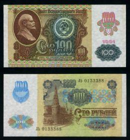 100 рублей СССР 1991 года, водяной знак ЗВЕЗДЫ. aUNC