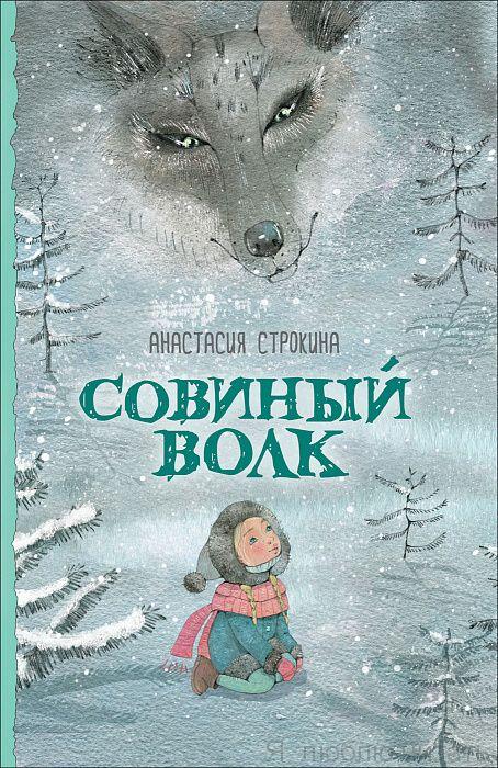 Совиный волк