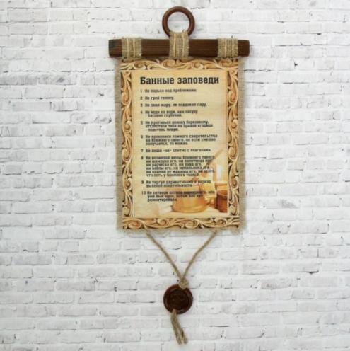 Банные заповеди  сувенир банщику