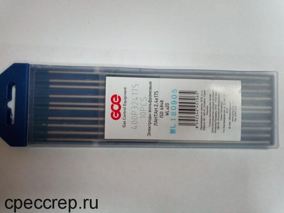 Электроды вольфрамовые WL-20 d=2,4 L=175мм, голубой