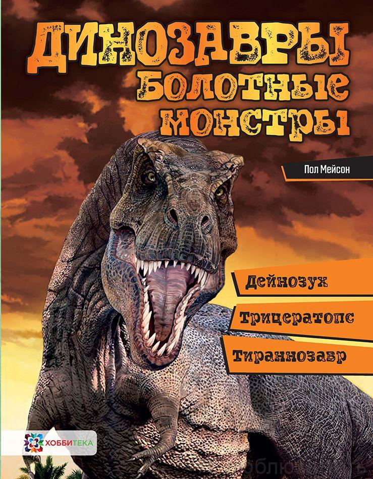 Динозавры. Болотные монстры: дейнозух, трицератопс, тиранозавр