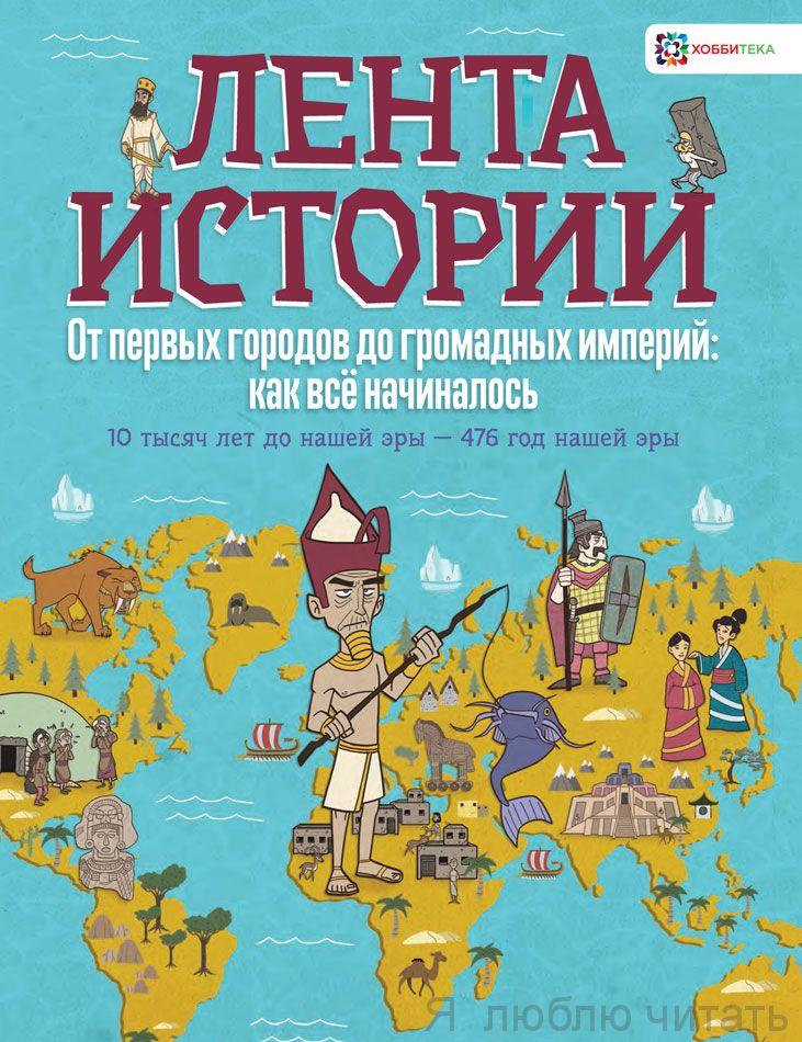 От первых городов до громадных империй: как всё начиналось. 10 тысяч лет до нашей эры— 476 год