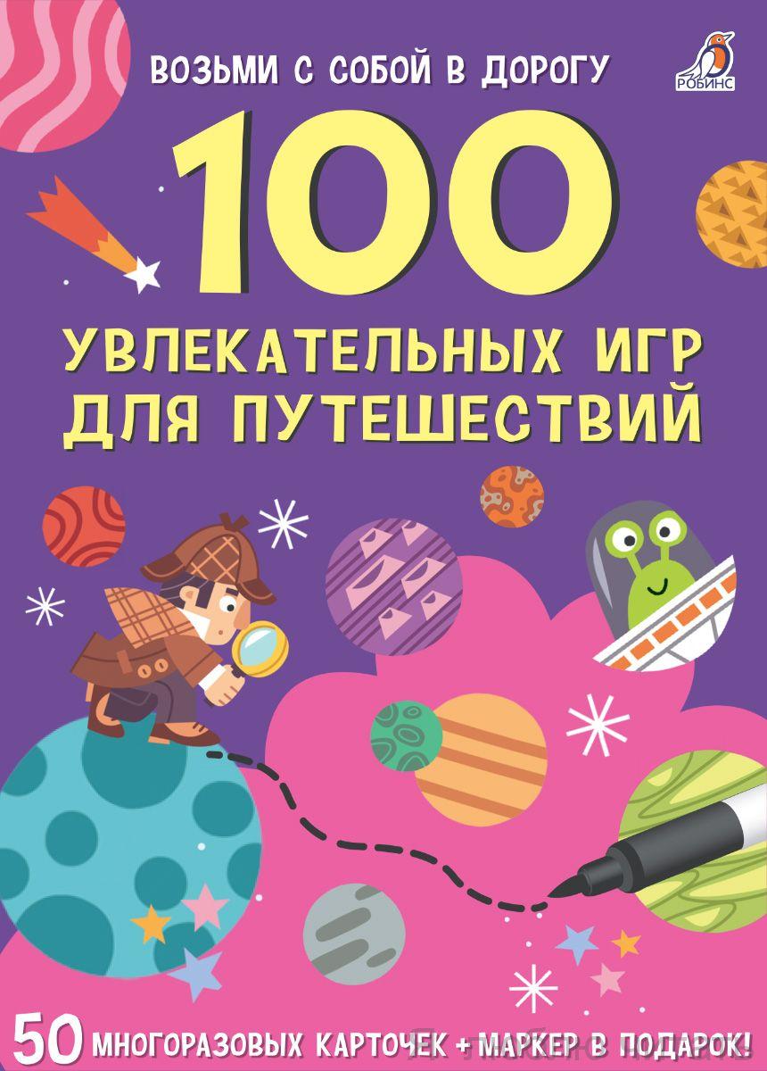 100 увлекательных игр для путешествий. Асборн-карточки