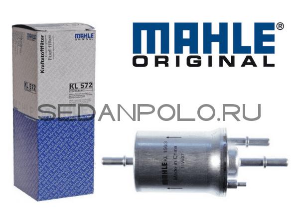 Фильтр топливный MAHLE 4BAR POLO SEDAN/SKODA RAPID