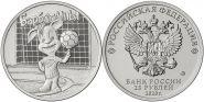 ХАЛЯВА!!! 25 рублей 2020 год Российская Советская Мультипликация, БАРБОСКИНЫ , обычные