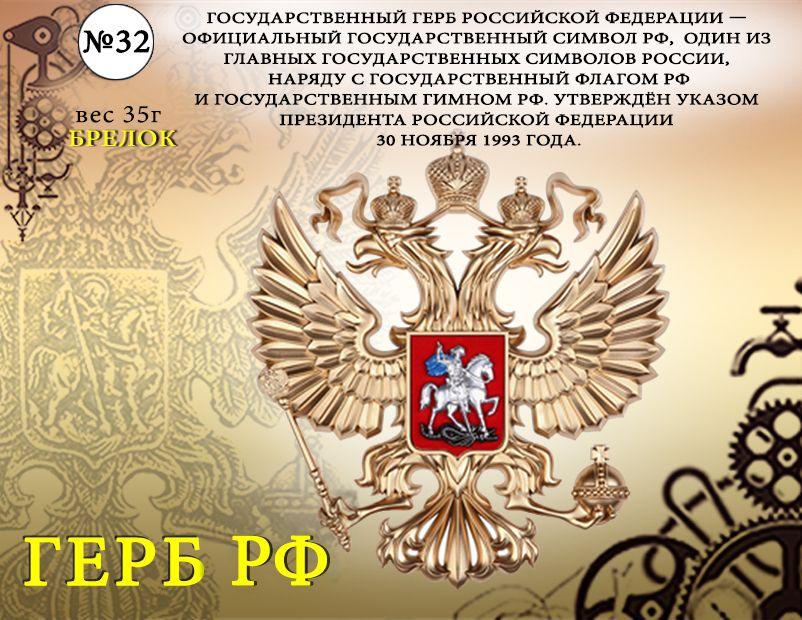 """Форма №32 """"Герб РФ брелок"""""""