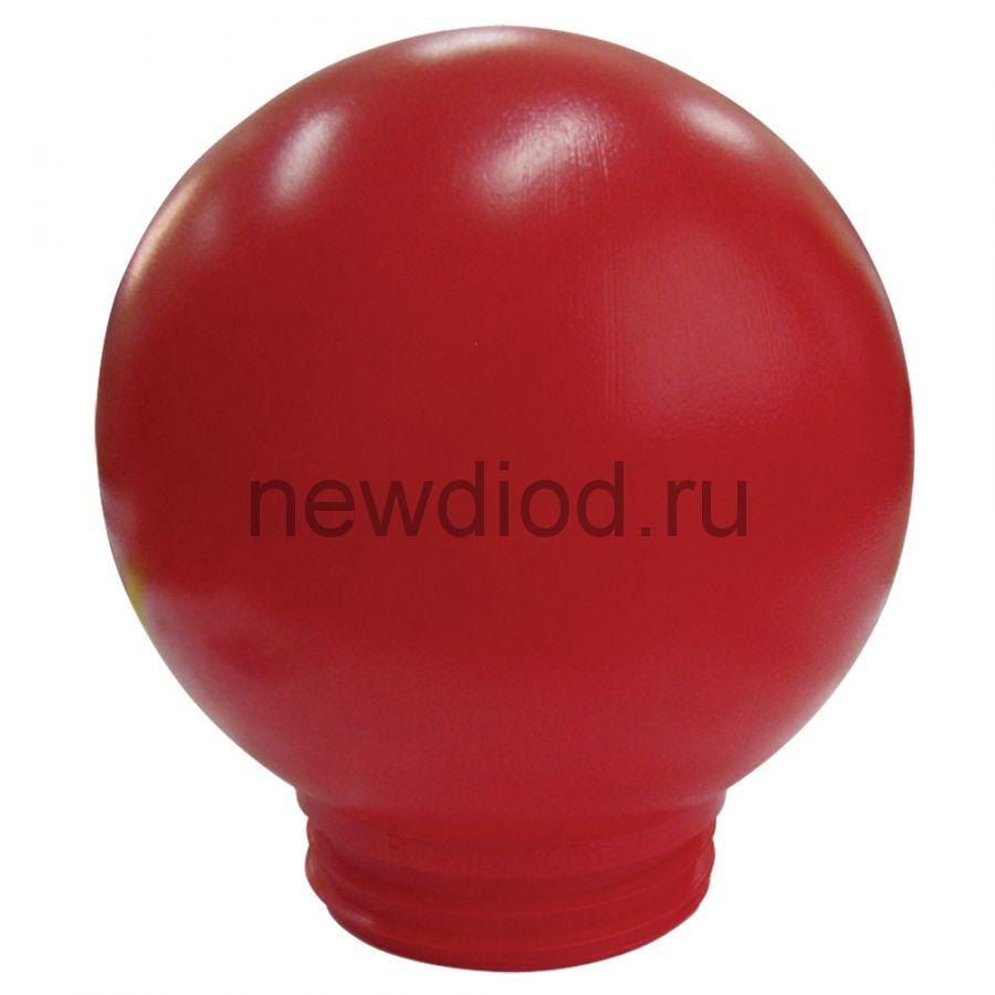 """Рассеиватель """"Шар"""" 150 к НСП 03-60 пластик красный"""