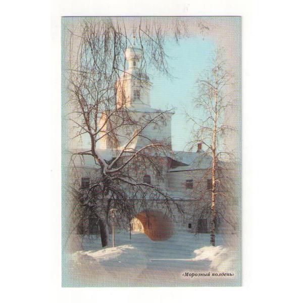 """Открытка """"Иверский монастырь. Морозный полдень"""""""