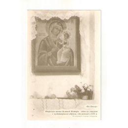"""Открытка """"Иверский монастырь. Святыня монастыря"""""""