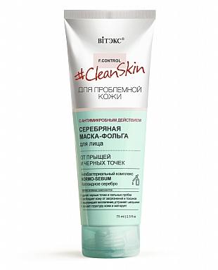 Clean Skin СЕРЕБРЯНАЯ МАСКА-ФОЛЬГА для лица от прыщей и черных точек с антимикробным действием 75 мл