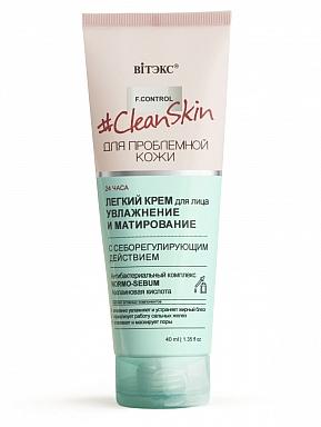 Clean Skin ЛЕГКИЙ КРЕМ для лица «УВЛАЖНЕНИЕ И МАТИРОВАНИЕ» с себорегулирующим действием 40 мл