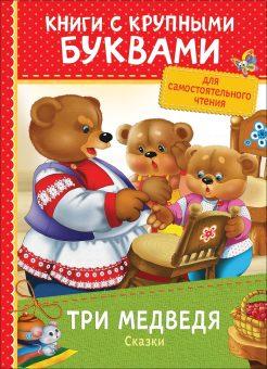 Книжка. Сказки  Три медведя