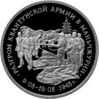 3 рубля 1995 г. Разгром советскими войсками Квантунской армии в Маньчжурии