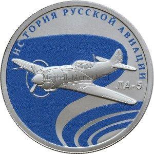 1 рубль 2016 г. ЛА-5