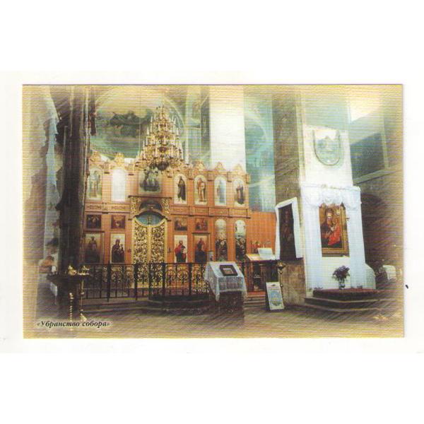 """Открытка """"Иверский монастырь. Убранство собора."""""""