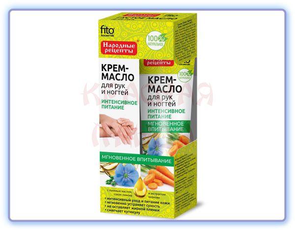 Фитокосметик Крем-масло для рук и ногтей Интенсивное питание