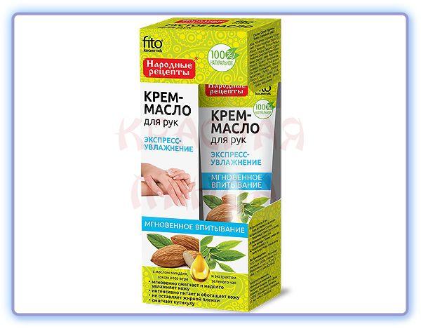 Крем-масло для рук Экспресс-увлажнение Фитокосметик
