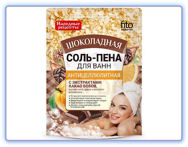 Соль-пена для ванн Антицеллюлитная Шоколадная Фитокосметик