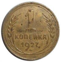 1 копейка 1927 года # 2