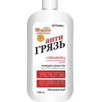 "Жидкое хоз. мыло ""Анти Грязь"""
