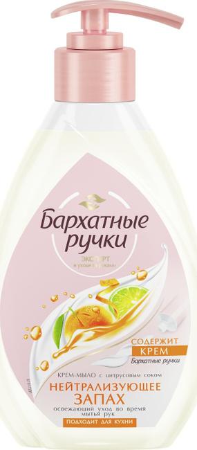 """Крем-мыло """"Бархатные ручки"""" с Цитрусовым соком"""