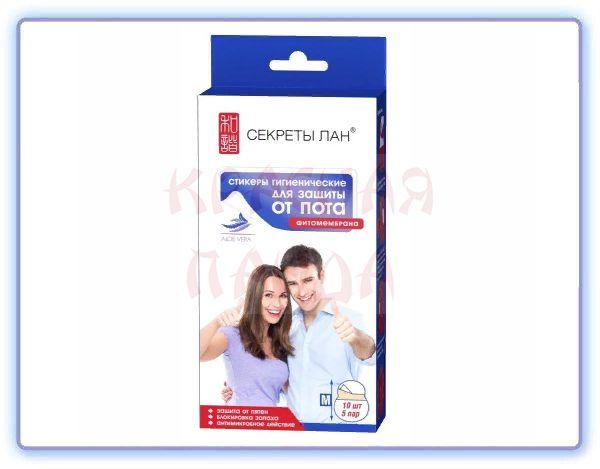 Стикеры гигиенические для защиты от пота с алоэ middle HD-120 Секреты Лан