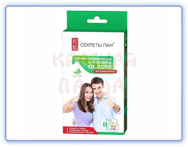 Стикеры гигиенические для защиты от пота с алоэ small HD-95 Секреты Лан