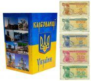 Карбованцы(купоны) Украины образца 1991 года, 1, 3, 5, 10, 50 в буклете