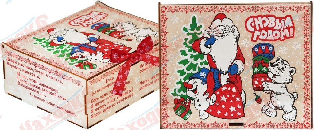 Подарки от Деда Мороза 800 грамм