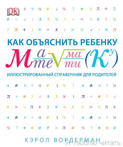 Как объяснить ребенку математику Иллюстрированный справочник для родителей