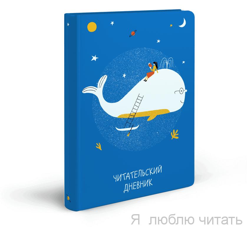 Читательский дневник синий