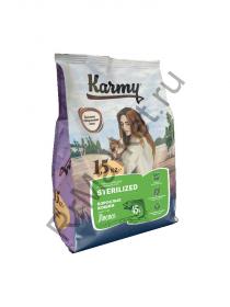 Karmy Sterilized для кошек - лосось
