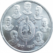 Медаль настольная 70 лет ВЧК-КГБ. 1917-1987 гг. СУВЕНИР