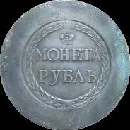1 рубль 1771 года СЕСТРОРЕЦКИЙ (Пугачевский) рубль. 55 мм копия монеты посеребрение