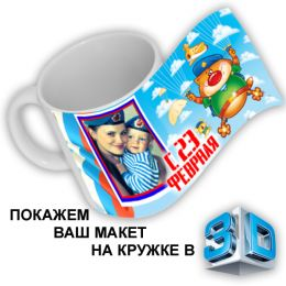 Кружка с Вашим фото, логотипом