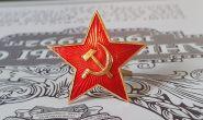 Красная Звезда. Большая 32мм.СССР. На Фуражку. Кокарда (не частая)