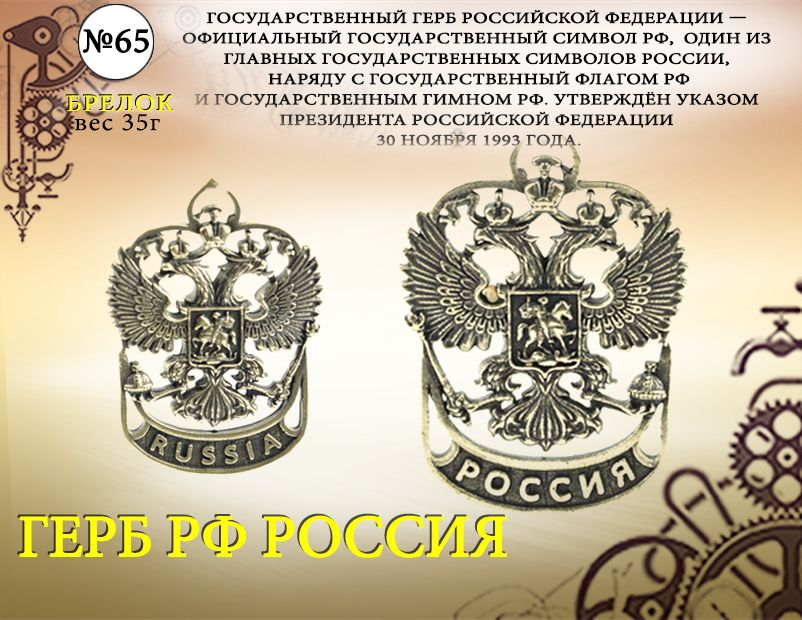 "Форма №65 ""Герб РФ бр."""
