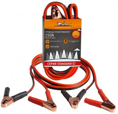 Провода прикуривания 150А