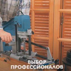 Фрезер для врезки замков FC116U VIRUTEX 1600300